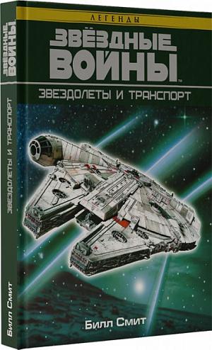 Энциклопедия Звёздные войны: Звездолеты и транспорт фото