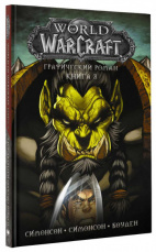 World of Warcraft (Книга 3)