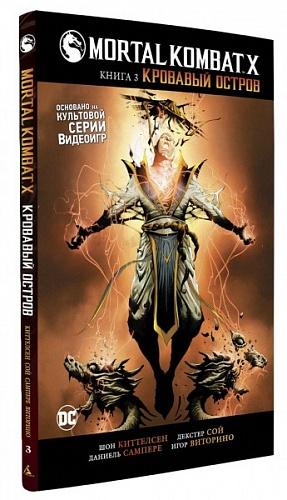 Mortal Коmbаt Х. Книга 3. Кровавый остров от GamePark.ru