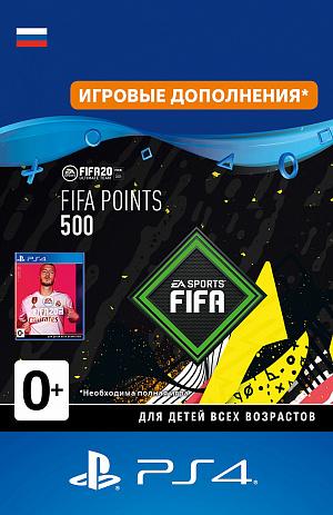 FIFA 20 Ultimate Team - 500 FUT Points (PS4-цифровая версия) фото