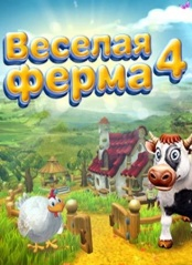 Веселая ферма 4 (Jewel-case)