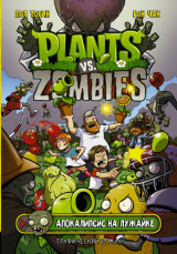 Plants Vs Zombies – Апокалипсис на лужайке