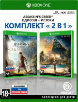 Комплект: Assassin's Creed: Одиссея + Assassin's Creed: Истоки (Xbox One)