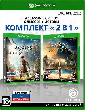 Комплект: Assassin's Creed: Одиссея + Assassin's Creed: Истоки (Xbox One) фото