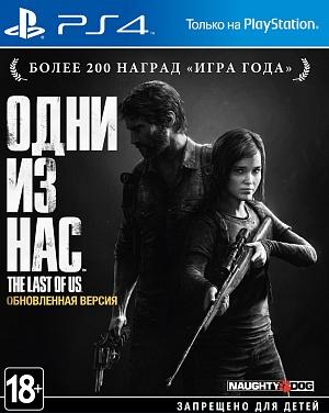 Одни из нас (The Last of Us ) (PS4)