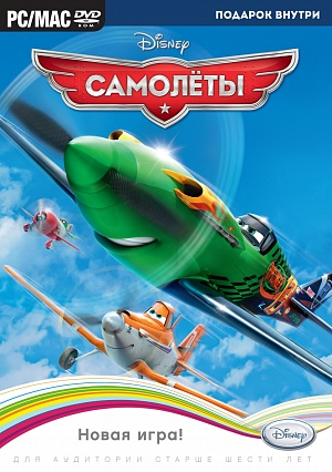 Disney Самолёты + Тачки (DVD-box)