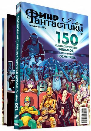 Журнал Мир фантастики – Спецвыпуск №2: 150 фантастических фильмов, которые стоит посмотреть фото