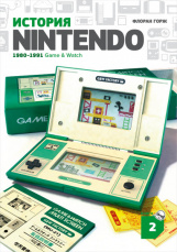 История Nintendo. Книга 2 (1980-1991) – Game & Watch