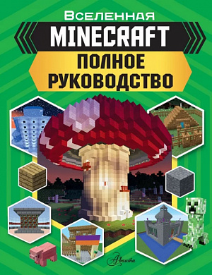 Книга Minecraft: Полное руководство фото