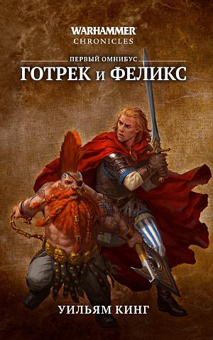 Warhammer Chronicles – Готрек и Феликс
