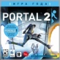 Portal 2 (PC-Jewel)