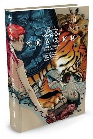 Сказки. Книга 1 (Комиксы) от GamePark.ru
