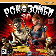 Рок-Зомби 3D (PC-Jewel)