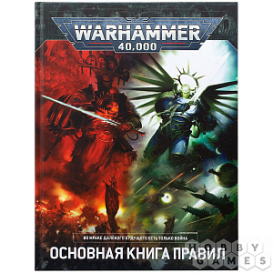 Warhammer 40 000 – Основная книга правил (9-я редакция)