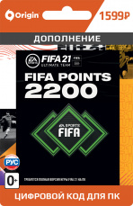 FIFA 21 Ultimate Team - 2 200 FUT Points (PC-цифровая версия)