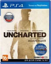 Uncharted: Натан Дрейк. Коллекция (PS4) (GameReplay)