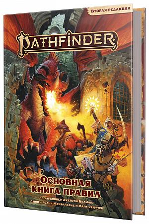 Настольная ролевая игра Pathfinder – Вторая редакция: Основная книга правил