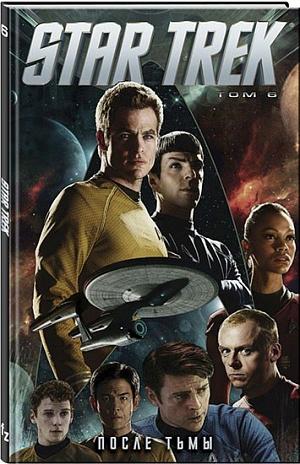 Star Trek. Том 6: После тьмы (Комикс) фото