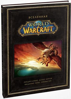 Вселенная World of Warcraft. Коллекционное издание (Артбук) фото