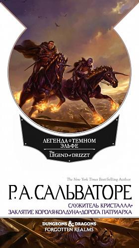 Легенда о Темном Эльфе – Служитель кристалла: Заклятие короля-колдуна. Дорога Патриарха (Сальваторе Р.А)
