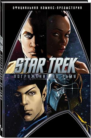 Star Trek: Погружение во тьму (Комикс) фото
