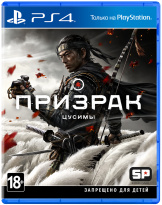 Призрак Цусимы (Ghost of Tsushima). Day One Edition (PS4)