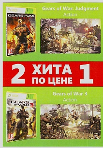 Gears of War: Judgment + Gears of War 3 (Xbox 360)
