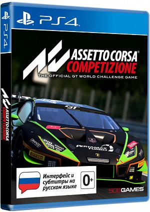 Assetto Corsa Competizione (PS4) фото