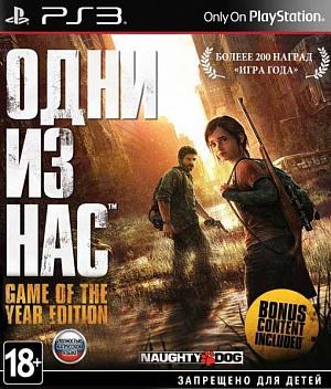Одни из нас (The Last of Us ) GOTY (PS3)