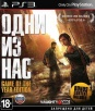 Одни из нас (The Last of Us ) GOTY (PS3)
