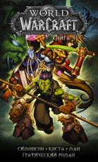 World of Warcraft (Книга 4)