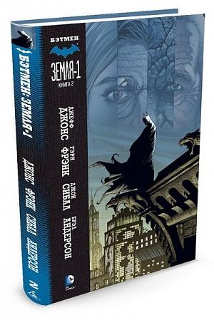 Бэтмен. Земля-1. Книга 2 (Комиксы) от GamePark.ru