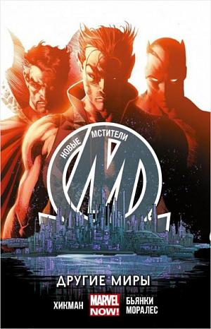 Новые Мстители. Том 2. Другие Миры (Комикс) фото