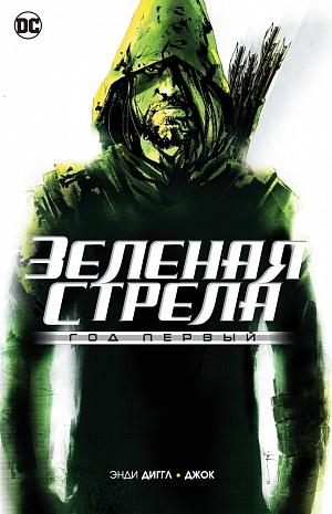 Зеленая Стрела. Год первый от GamePark.ru