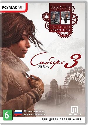 Сибирь 3 (PC) от GamePark.ru