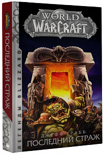 Книга World Of WarCraft: Последний страж