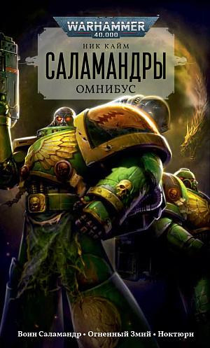Warhammer 40 000 – Саламандры (Омнибус)