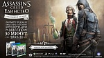 Скриншот Assassin's Creed: Единство Special Edition (PC), 1