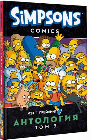 Симпсоны: Антология. Том 3