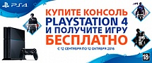 Бонус к PlayStation 4