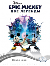 Epic Mickey: Две Легенды (PC) (Jewel)