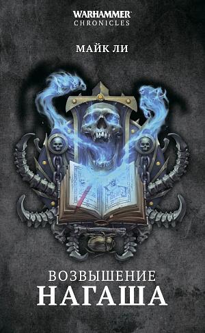 Warhammer Chronicles – Возвышение Нагаша