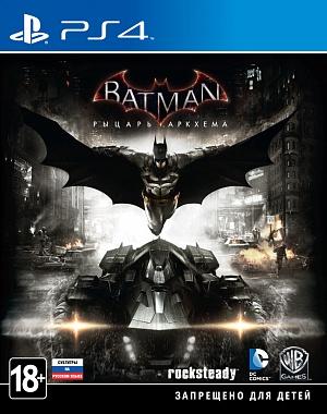 Batman: Рыцарь Аркхема (PS4) (Б/У)