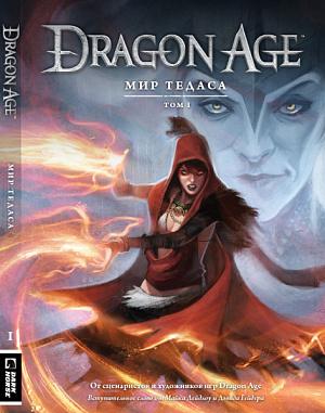 Энциклопедия Dragon Age: Мир Тедаса. Том 1. фото