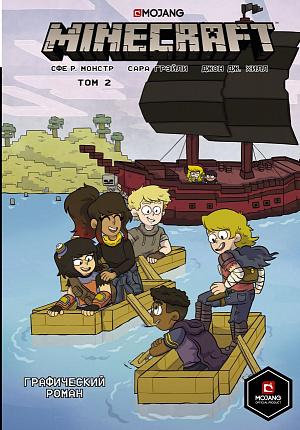 Графический роман Minecraft (Том 2)