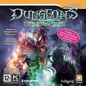 Dungeons. Dark Lord. Повелитель тьмы (PC-Jewel)
