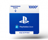 Карта пополнения электронного бумажника PlayStation Store на 1 000 рублей (Цифровая версия)
