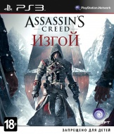 Assassin's Creed Изгой (PS3)