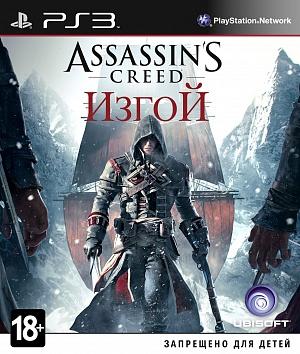 Assassin's Creed Изгой (PS3) (GameReplay) Ubisoft