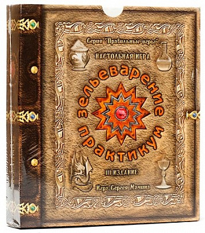 Настольная игра Зельеварение - Практикум. III издание (05-01-01)